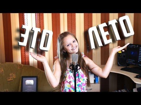 ЛЕТО  |  Ксения Левчик  | cover VIKI SHOW  ///  Вики Шоу (видео)