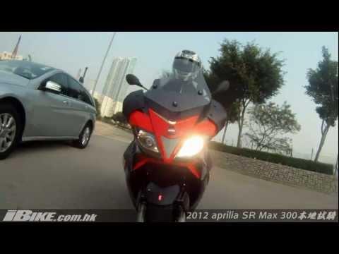 2012 aprilia SR Max 300 本地試騎