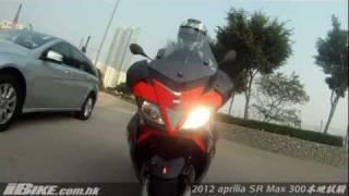 10. 2012 aprilia SR Max 300 本地試騎