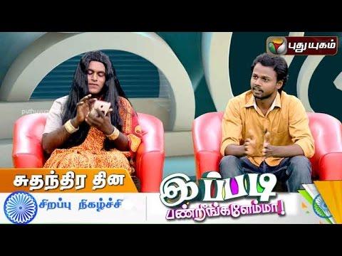 Ippadi Panreengale Ma | Independence Day Special|15/08/2016 I Puthuyugam TV