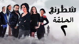 المسلسل العربي شطرنج الحلقة 2