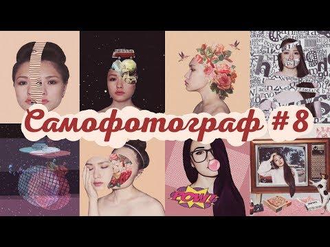 Идеи для фото   САМОФОТОГРАФ 8