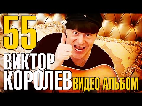 Виктор Королев - 55! ( НОВЫЕ и ЛУЧШИЕ ХИТЫ ) 2016 NEW!