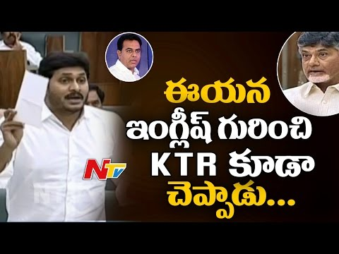 Chandrababu Vs YS Jagan || Jagan Comments on Chandrababu English Skills