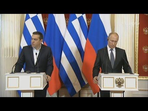 Αλ. Τσίπρας: Σταθερή και δυναμική η σχέση Ελλάδας – Ρωσίας