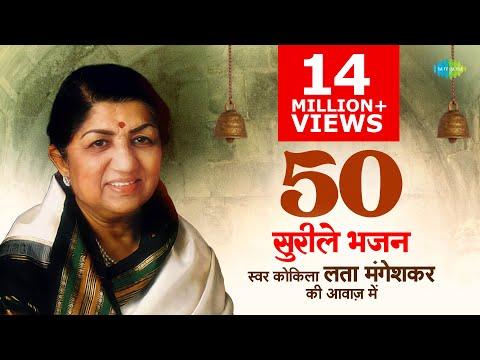 Download Top 50 Bhajans By Lata Mangeshkar | लता मंगेशकर के 50 भजन | Video Jukebox hd file 3gp hd mp4 download videos
