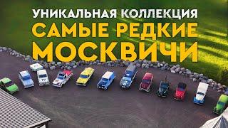 Уникальная коллекция «Самые редкие москвичи»