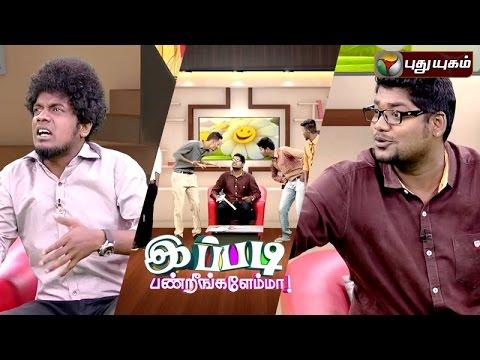 Ippadi-Panreengale-Ma-19-06-2016-Puthuyugam-TV