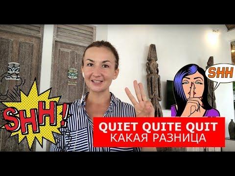 Quiet, Quite, Quit. Английский для путешествий