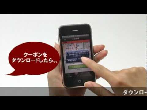 Video of イマナラ!時限クーポン