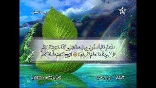 Recitation of the Sheikh Rachid belasheyyah تلاوة مميزة للمقرئ رشيد بلعشية الحزب 38