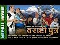 Barahi Putara New Pun Magar Nepali Movie