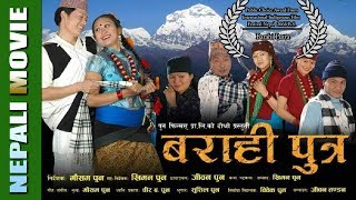 Video barahi putara new pun  magar nepali movie  ( बराहिपुत्र ) MP3, 3GP, MP4, WEBM, AVI, FLV Agustus 2018