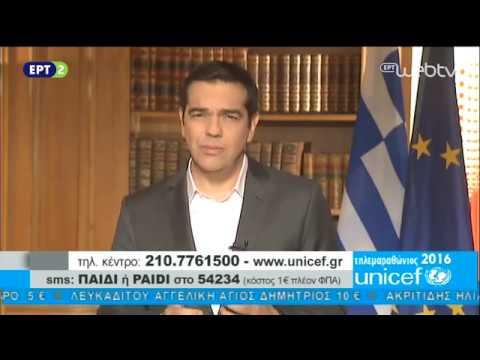 Μήνυμα για τον Τηλεμαραθώνιο της Unicef