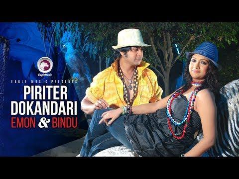 Video Piriter Dokandari | Bangla Movie Song | Emon, Bindu | PAJD | Kumar Bishwajit | পিরিতের দোকানদারি download in MP3, 3GP, MP4, WEBM, AVI, FLV January 2017