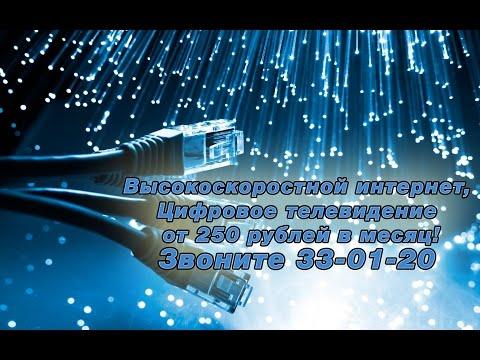 Домашний интернет Ростелеком Пенза. Тел: 33-01-20