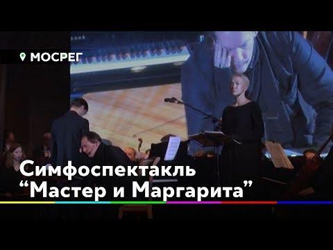 Симфоспектакль по мотивам романа Михаила Булкагова показали в Клину