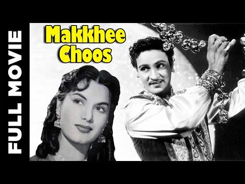 Makkhee Choos (1956) Superhit Romantic, Comedy Movie   मक्खी चूस   Mahipal, Shyama