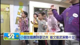 寰宇新聞二台(寰宇兒童週報)《小朋友唱唐詩耍功夫 能文能武架式十足》