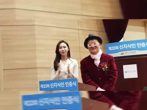 제33회 신지식인 인증 환경부문 디오엔지 장주비 대표이사 선정