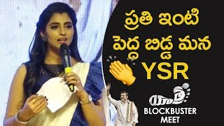 Anchor Syamala about YSR Greatness | Yatra Movie Blockbuster Meet | Mammootty | Mahi V Raghav