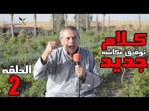 """ثانية حلقات """"كلام جديد"""": توفيق عكاشة يحذر من نوايا المندوبية السامية لحقوق الإنسان"""