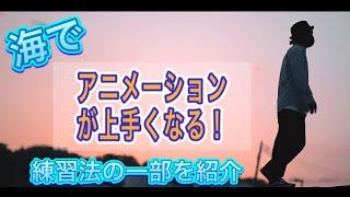 MST – 海でのアニメーション練習方公開!in 由比ヶ浜