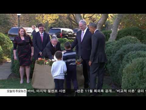 오바마, 마지막 칠면조 사면 11.23.16 KBS America News