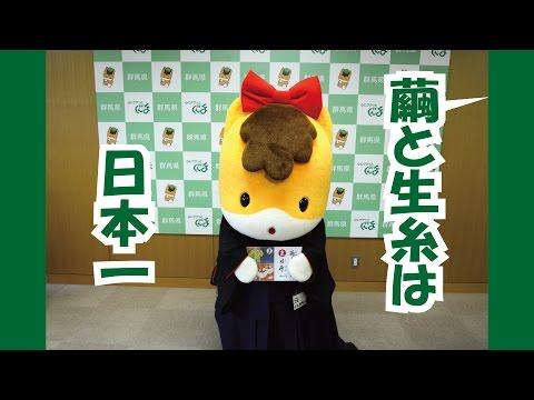 ぐんまちゃんが紹介する「上毛かるた」動画  ~「ま」繭と生糸は 日本一~