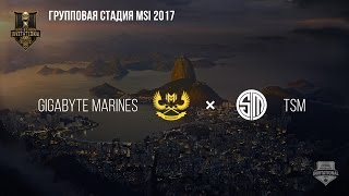 TSM vs GIGABYTE Marines – MSI 2017 Group Stage. День 1: Игра 3 / LCL