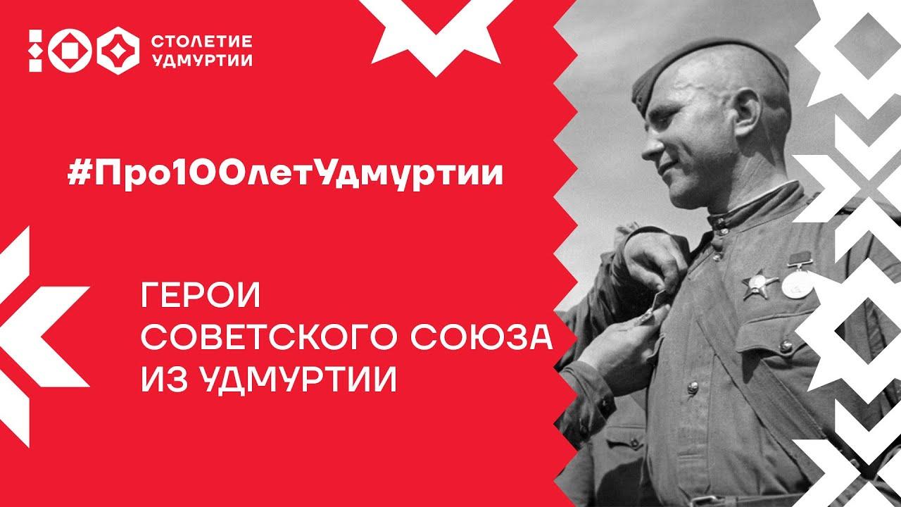Герои Советского Союза из Удмуртии