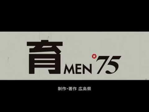 【広島】育児に立ち上がる男たちがいた