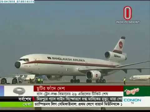 Employees leaving Dhaka on 9-day holiday (26-04-18)
