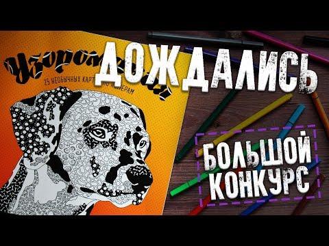 """НУ НАКОНЕЦ-ТО Раскраска """"Узоромания"""" и Большой Конкурс - DomaVideo.Ru"""