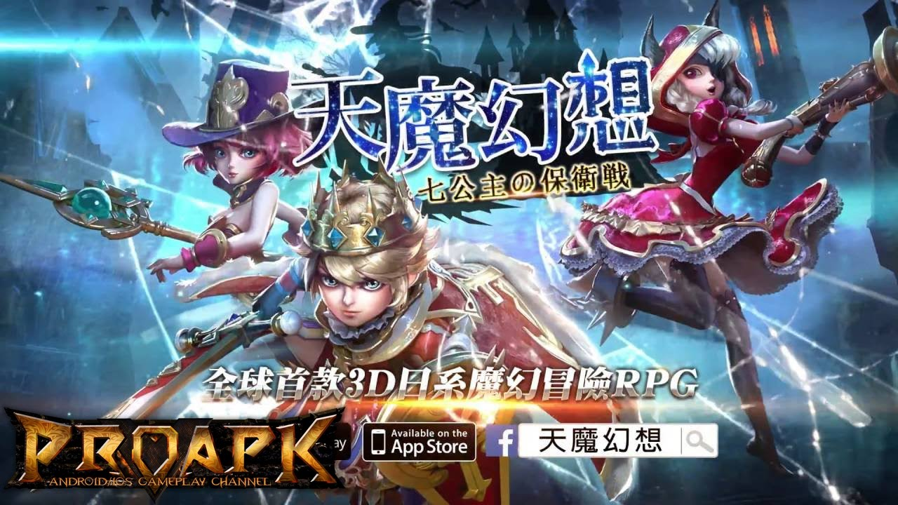 天魔幻想-七公主の保衛戦CBT