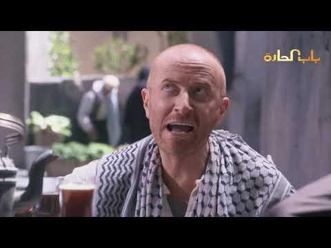 Bab Al Harra Season 8 HD | باب الحارة الجزء الثامن الحلقة 8