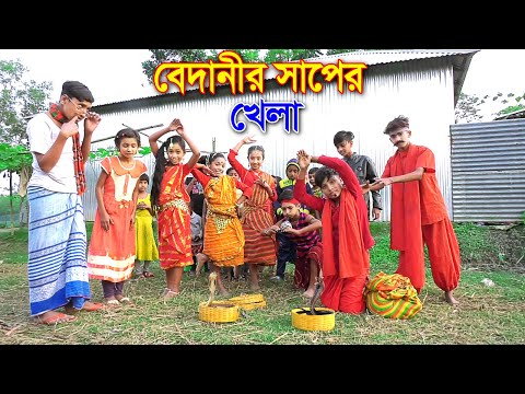 বেদানীর সাপের খেলা | জুনিয়র নাটক | Bedanir Saper Khela | New Natok | Junior Films