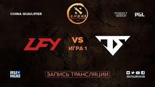 LFY vs Serenity, DAC CN Qualifier, game 1 [Lum1Sit]