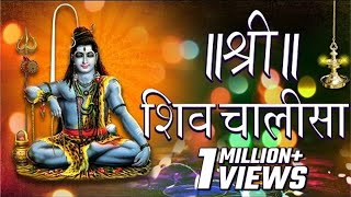 Shiv Chalisa | श्री  शिव चालीसा | Devotional Song | Full Song