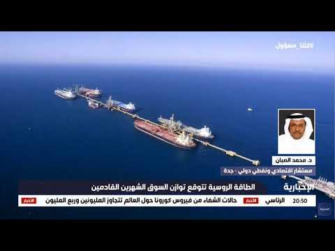 لقاء هاتفي د.محمد الصبان في النشرة الاقتصادية بقناةالاخبارية حول استمرا رتحسن اسعار النفط