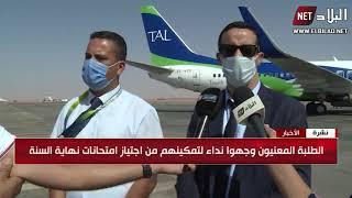 """تاسيلي للطيران """" تنقل 38 طالبا من إليزي إلى العاصمة"""""""