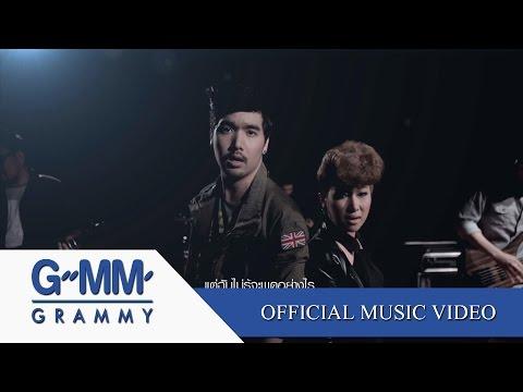 อยากให้เธอได้ยินหัวใจ (Yahk Hai Tur Dai Yin Hua Jai) - Yes'sir Days feat. ฟิล์ม บงกช【OFFICIAL MV】