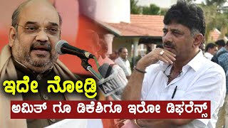 Amit Shah Gets Trolled on Facebook | Oneindia Kannada