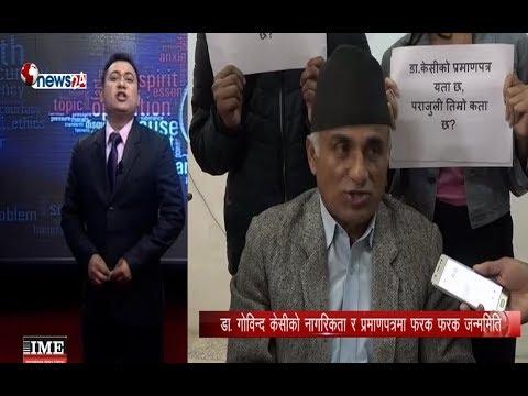 (डा.गोविन्द केसीको अर्को नागरिकता पनि भेटियो, यसकारण हुन्छ जन्ममितिको विवाद ...14 min.)