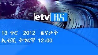 13 ጥር 2012 ዓ/ም ዜናታት ኢቲቪ ትግርኛ 12፡00 |etv