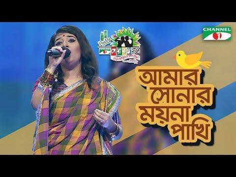 Amar Sonar Moyna Pakhi | Lamee | Shera Kontho 2017 | SMS Round | Season 06 | Channel i TV