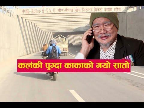 (तक्मे बुढा कलँकि र्हेन जादाँ  Takme Buda | Kalanki Road | FOR SEE NETWORK | - Duration: 10 minutes.)