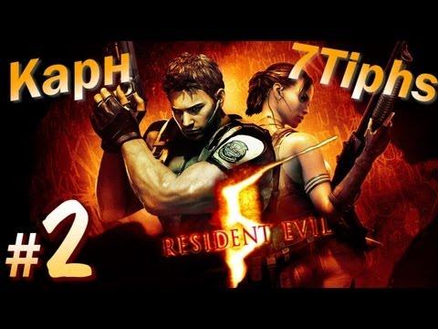Прохождение Resident Evil 5 кооператив (Карн и 7Tiphs). Часть 2