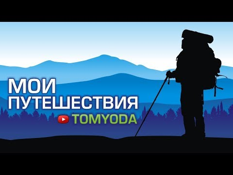 Мои путешествия ( тизер канала - tomyoda ) Тайга, горы, поход, туризм, пвд, лес, природа,. (видео)