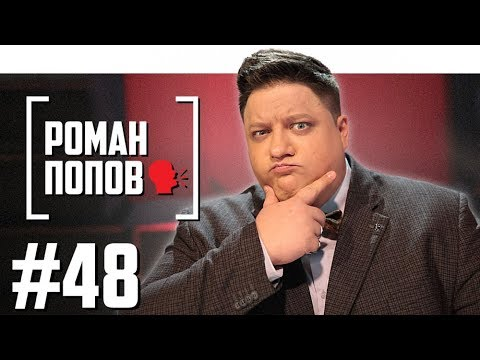 Роман Попов о Полицейском с Рублёвки и Сомеdу Сlub - DomaVideo.Ru